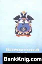 Книга Вспомогательный флот ЧФ России