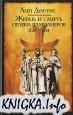 Книга Жизнь и смерть ордена тамплиеров. 1120-1314