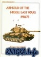 Книга Armour of the Middle East Wars 1948-78