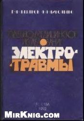 Книга Судебно-медицинское исследование электротравмы