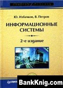 Книга Информационные системы