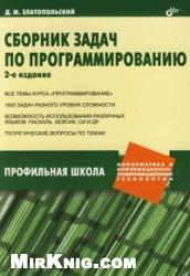 Книга Сборник задач по программированию 2-е издание