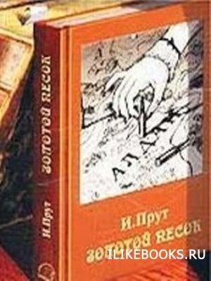 Книга Прут Иосиф - Золотой песок (аудиокнига)