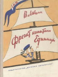 Книга Фрегат капитана Единицы