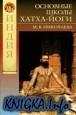 Книга Философские основания современных школ хатха-йоги