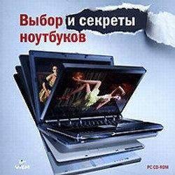 Книга Выбор и секреты ноутбуков