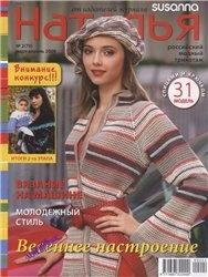 Журнал Наталья №2 (79) 2009