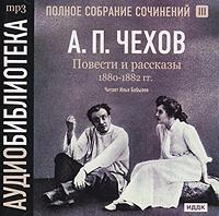 Аудиокнига А. П. Чехов. Полное собрание сочинений. Том 3