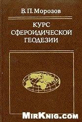 Книга Курс сфероидической геодезии