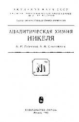 Книга Аналитическая химия никеля