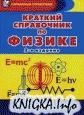 Книга Гридасов А.Ю. Краткий справочник по физике