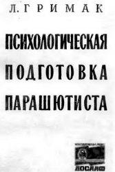 Книга Психологическая подготовка парашютиста