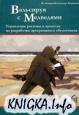 Книга Вальсируя с Медведями: управление рисками в проектах по разработке