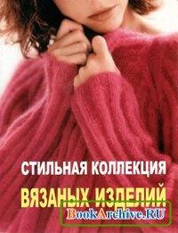 Журнал Стильная коллекция вязаных вещей  (Hot Knit)