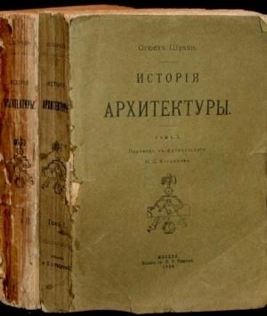 Книга История архитектуры. Том 1