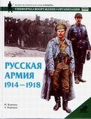 Книга Русская армия 1914-1918