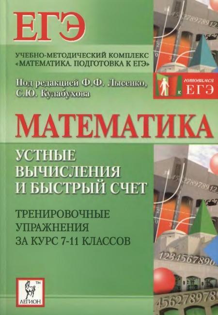 Книга ЕГЭ Математика