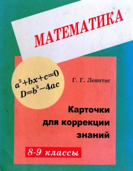 карта знаний по математике 5 класс