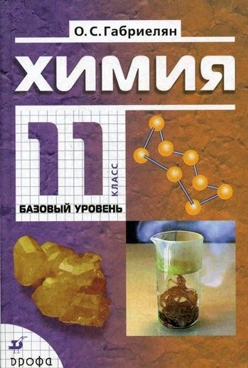 Учебник Химия Базовый уровень 11 класс Габриелян О.С.