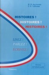 Книга Истории! Истории! Истории! - Histoires! Histoires! Histoires! Lizes! Parlez! Éscrives!
