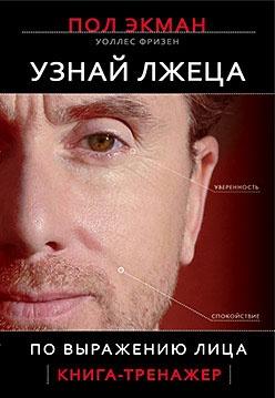 Пол Экман и Уоллес Фризен / Узнай лжеца по выражению лица (2010)