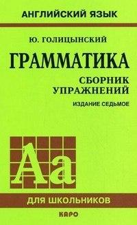 Английский язык Грамматика Сборник упражнений Голицынский Ю.Б.
