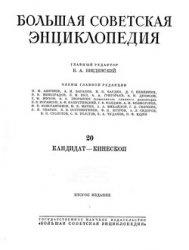 Книга Большая советская энциклопедия. Том 20