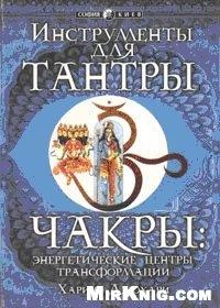 Книга Инструменты для Тантры