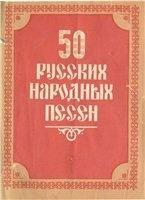 Книга 50 русских народных песен (составитель Зацарный Ю.А.)