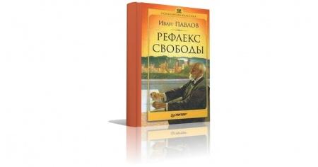 Книга «Рефлекс свободы» (2001). В книгу вошли лекции, статьи и выступления лауреата Нобелевской премии, великого русского физиолога И
