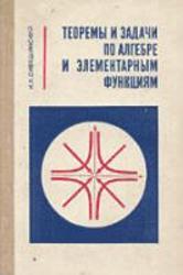 Книга Теоремы и задачи по алгебре и элементарным функциям, Сивашинский И.Х., 1971