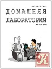Журнал Журнал Домашняя лаборатория № 8 август 2015