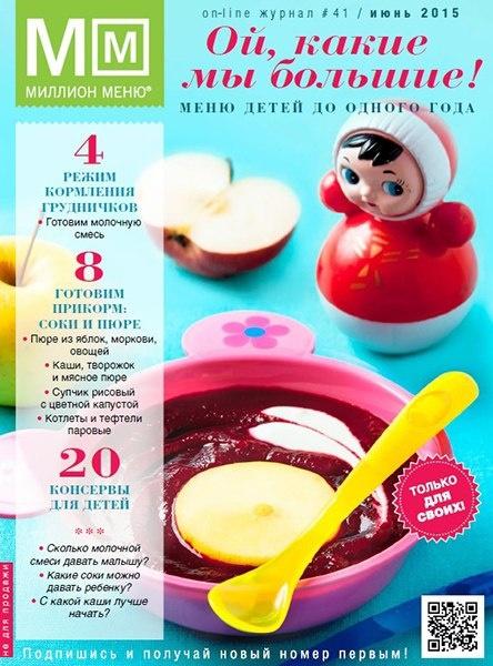 Книга Журнал: Миллион Меню №41 (июнь 2015)