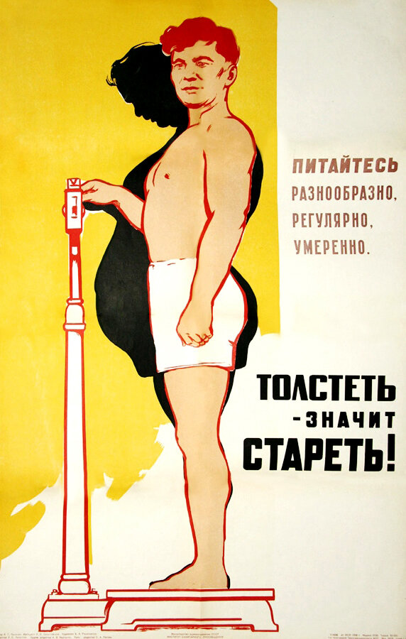 """""""Толстеть - значит стареть!"""""""