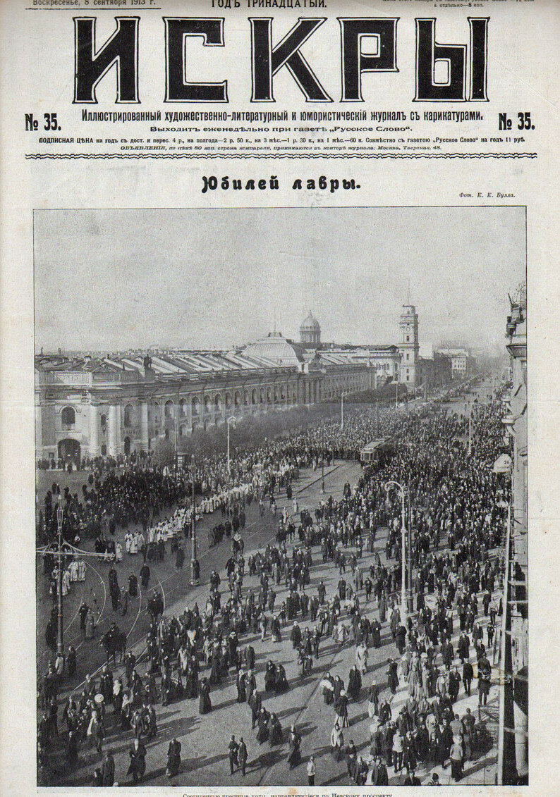 Общество трезвости, 1913 год