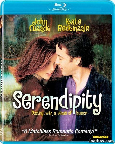 Интуиция / Serendipity (2001/BDRip/HDRip)