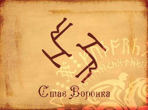 Став Воронка (Став защиты и отражения) 0_15645a_150fc6a0_L