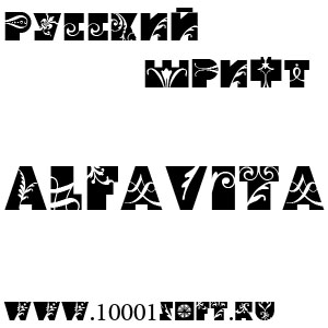 Русский шрифт Alfavita
