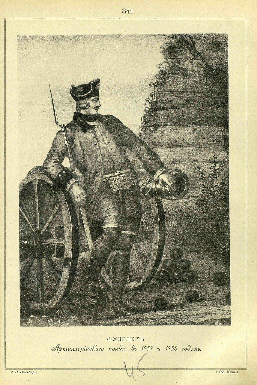341. ФУЗЕЛЕР Артиллерийского полка, в 1757 и 1758 годах.