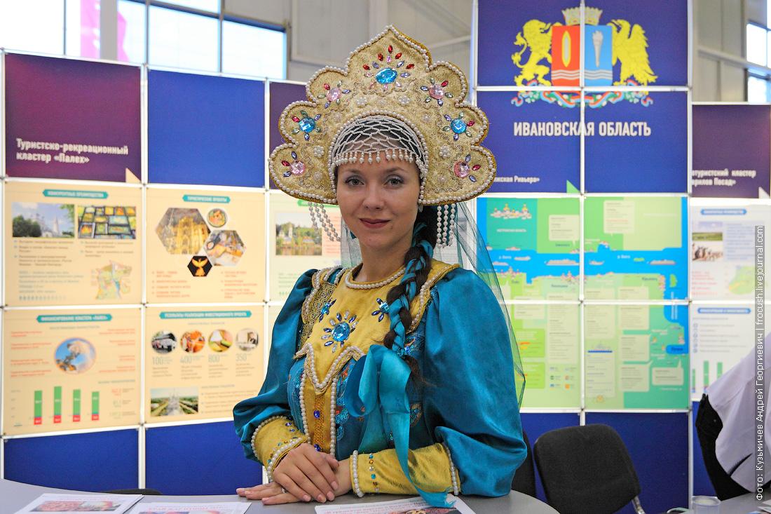 ивановская область выставка интурмаркет 2015 фотографии