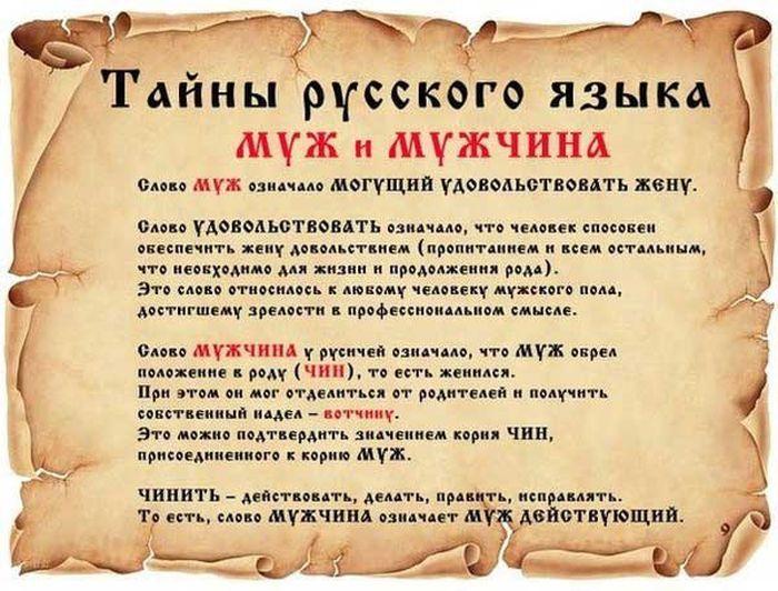 1370278560_tayny-russkogo-yazyka009.jpg