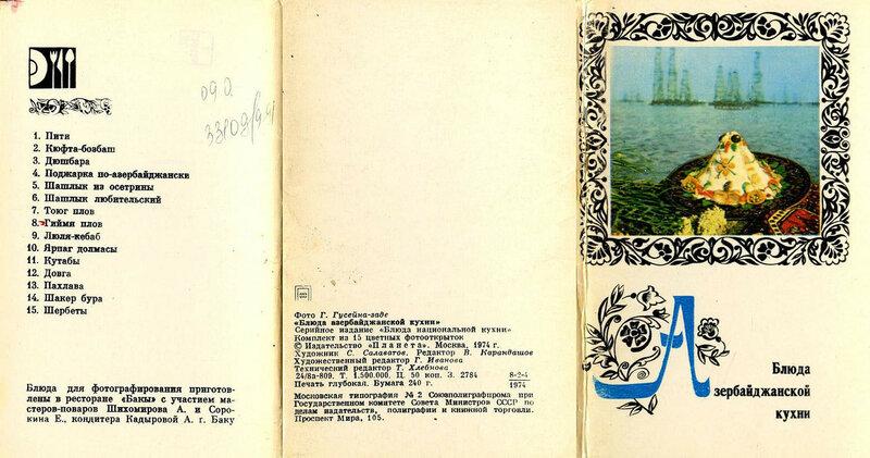 """Набор открыток """"Блюда азербайджанской"""" из серии """"Блюда национальной кухни"""" 1974"""