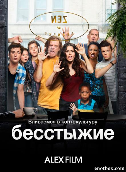 Бесстыдники / Бесстыжие / Shameless - Полный 5 сезон [2015, HDTVRip | HDTV 720p] (AlexFilm)