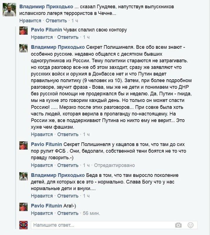 Фитюнин_Приходько.jpg