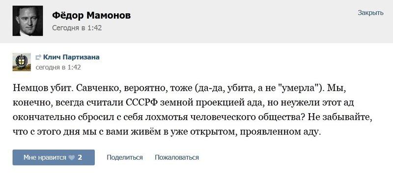 Федя_Немцов.jpg