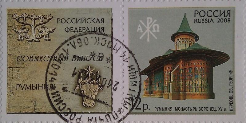 2008 россия-румыния. румыния 12