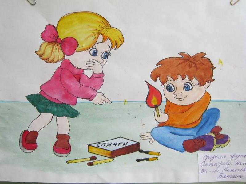 Детские картинки спички детям не игрушки