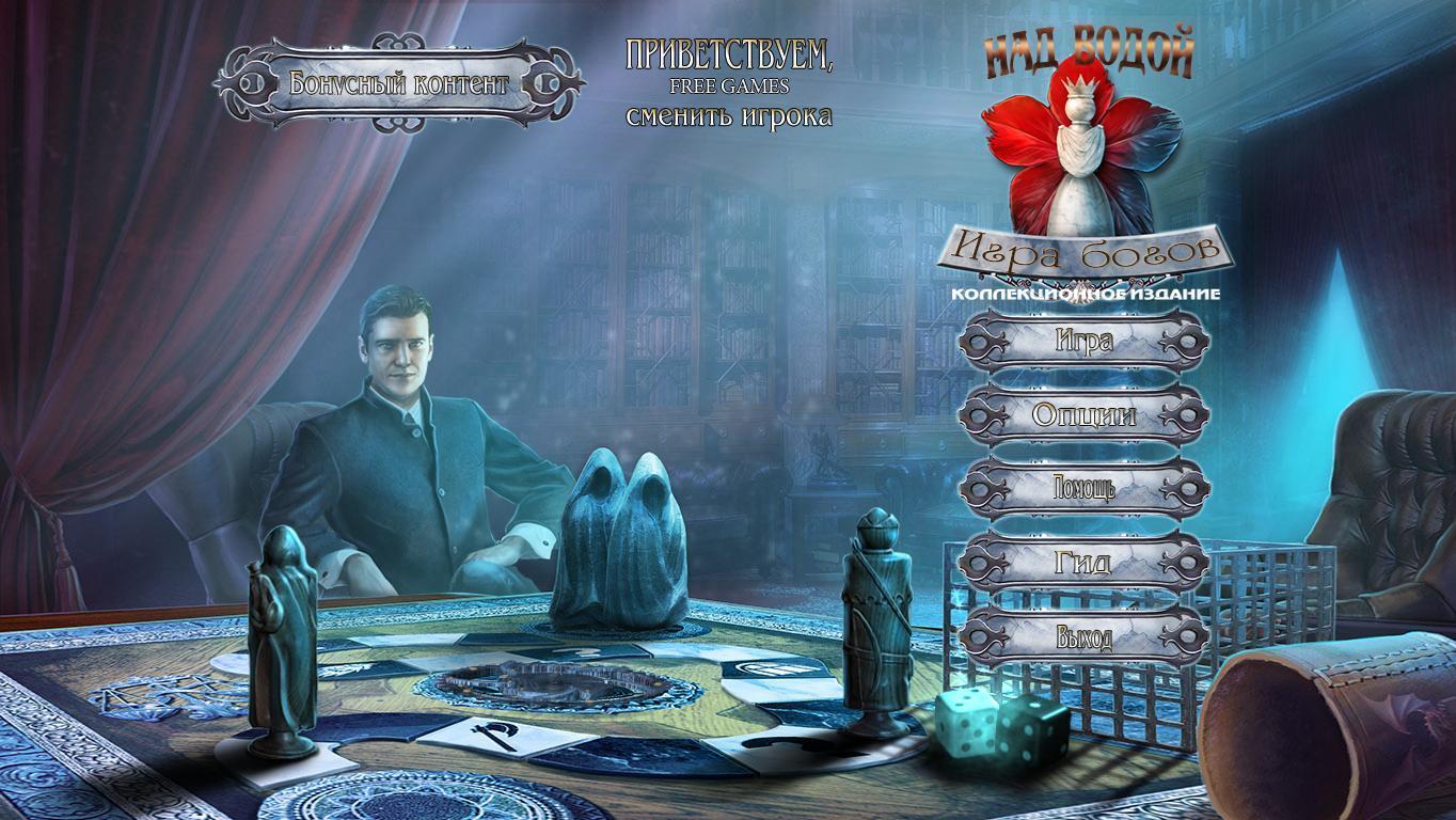 Над водой 6: Игра богов. Коллекционное издание | Surface 6: Game of Gods CE (Rus)