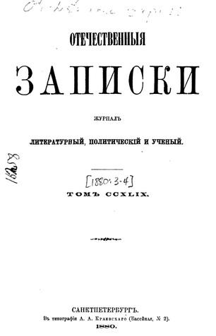 Журнал «Отечественных записок» 1880, 3-4. Обложка