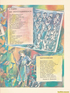Детский журнал Костёр сентябрь 1989